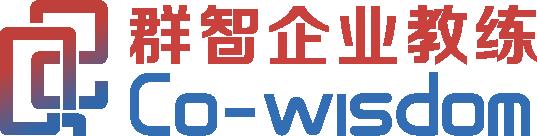群智-中国企业教练领跑品牌